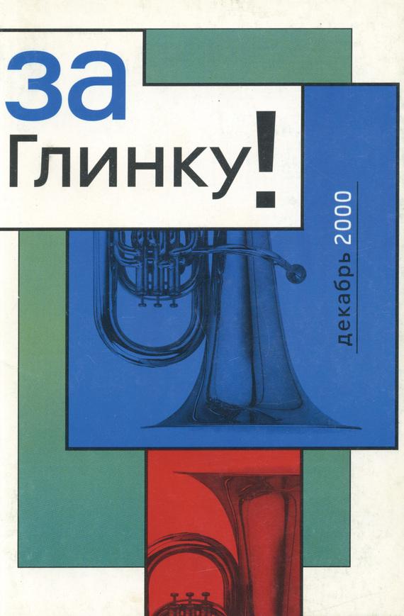 Скачать За Глинку! Против возврата к советскому гимну. Сборник информационных материалов быстро