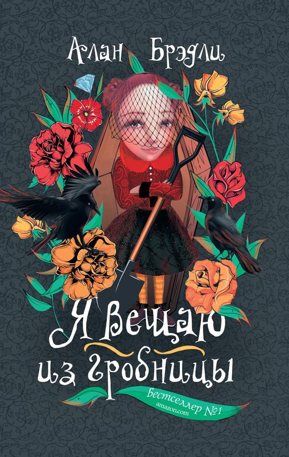 Обложка книги Я вещаю из гробницы, автор Брэдли, Алан