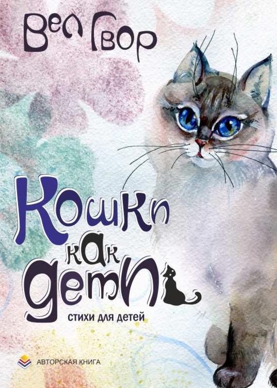 Вел Гвор - Кошки как дети