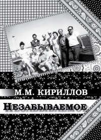 Кириллов, М. М.  - Незабываемое
