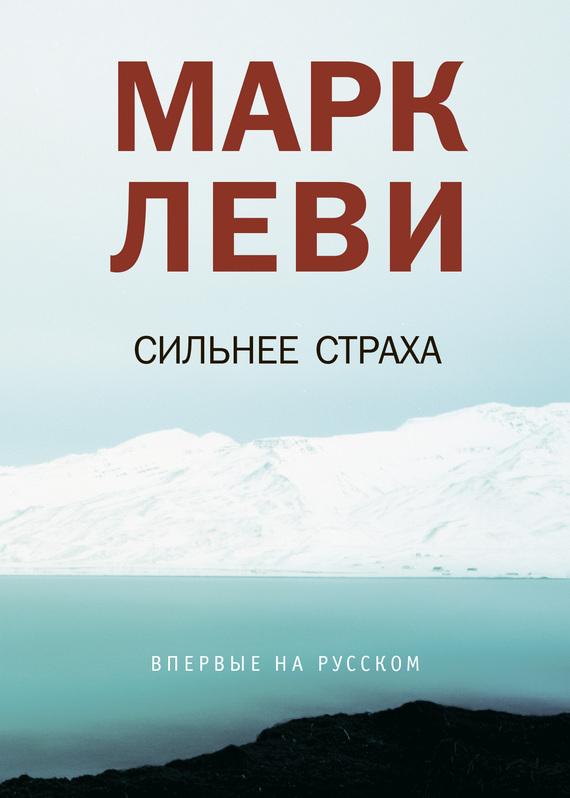 Марк Леви Сильнее страха марк леви все книги
