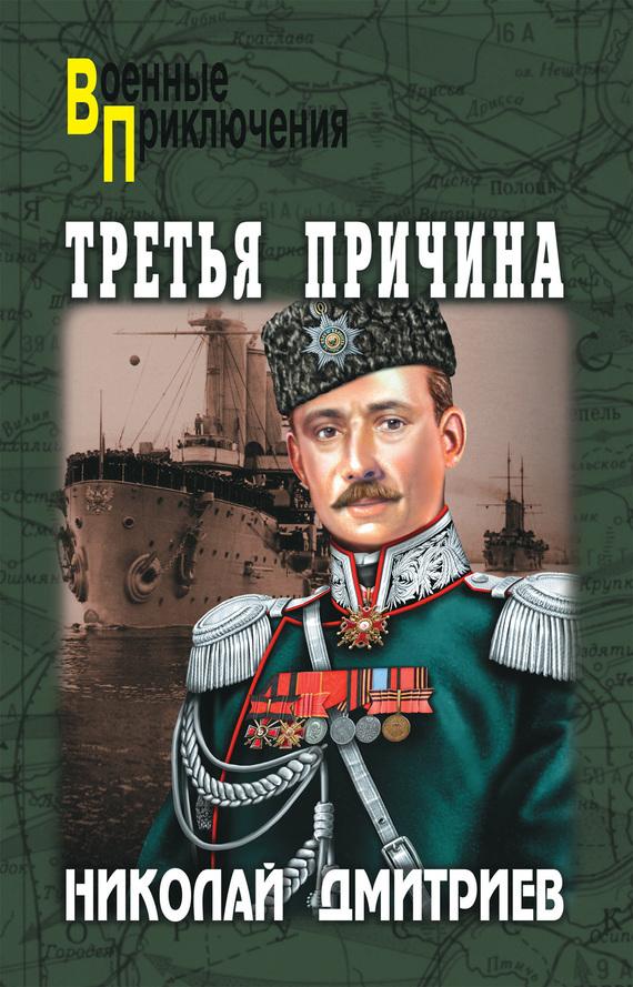 Николай Дмитриев Третья причина (сборник) гацура г венская мебель якова
