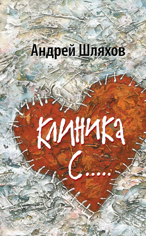 напряженная интрига в книге Андрей Шляхов