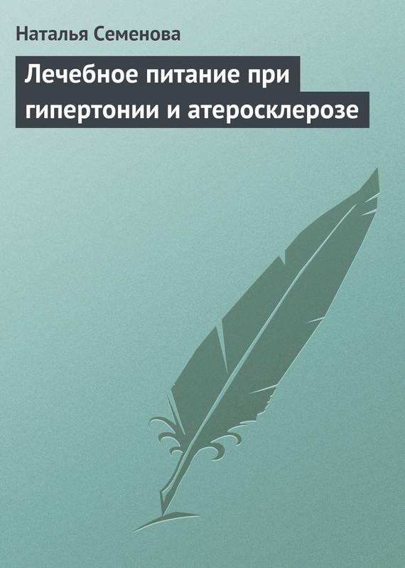 Наталья Семенова бесплатно