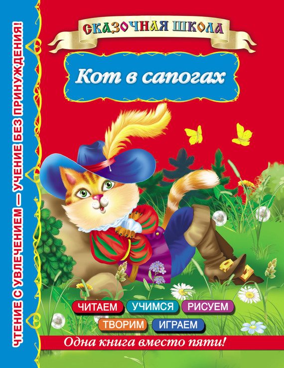 Отсутствует Кот в сапогах 50 любимых маленьких сказок