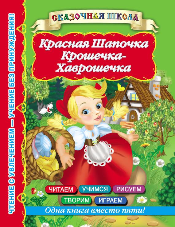 Отсутствует Красная Шапочка. Крошечка-Хаврошечка 50 любимых маленьких сказок