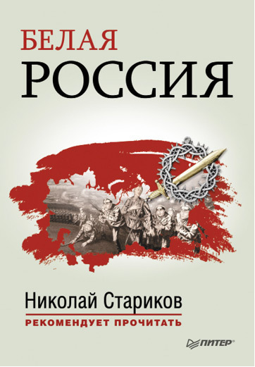 Александр Куприн Белая Россия (сборник)