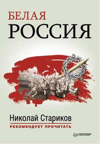 Куприн, Александр  - Белая Россия (сборник)