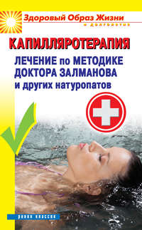 Малитиков, П. Н.  - Капилляротерапия. Лечение по методике доктора Залманова и других натуропатов