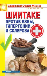 Малитиков, П. Н.  - Шиитаке против язвы, гипертонии и склероза