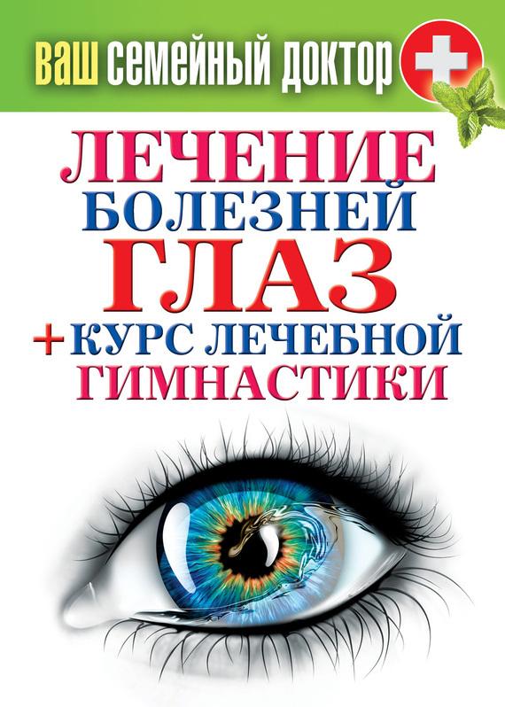 Сергей Кашин - Лечение болезней глаз + курс лечебной гимнастики