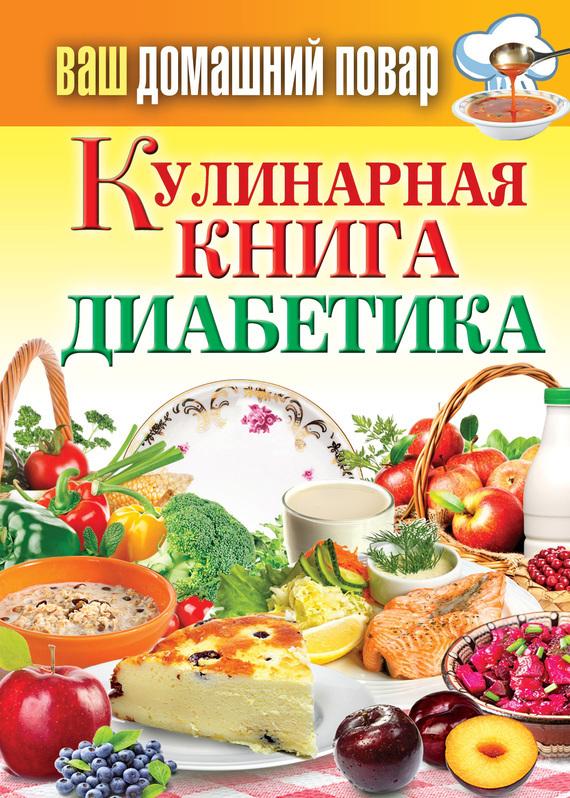 Отсутствует Кулинарная книга диабетика отсутствует большая кулинарная книга