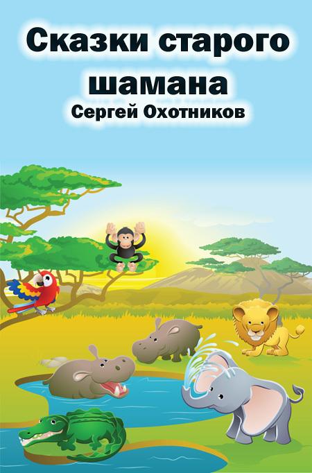 Сергей Охотников Сказки старого шамана из жизни псовых и ружейных охотников
