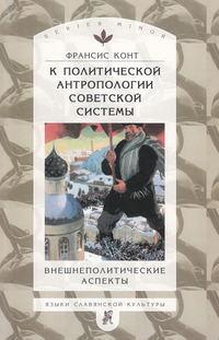 Конт, Франсис  - К политической антропологии советской системы. Внешнеполитические аспекты