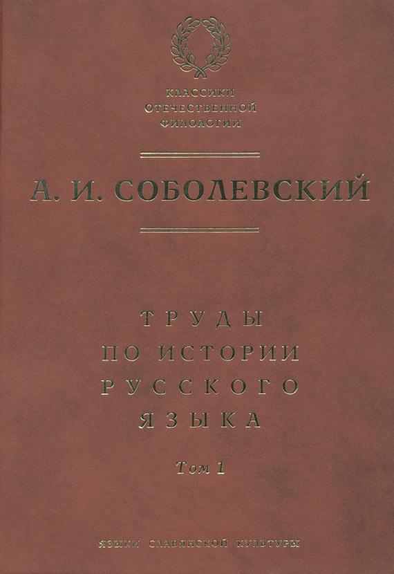 А. И. Соболевский бесплатно