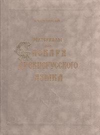 Срезневский, И. И.  - Материалы для словаря древнерусского языка. Том II. Л – П