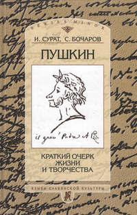 Бочаров, С. Г.  - Пушкин. Краткий очерк жизни и творчества
