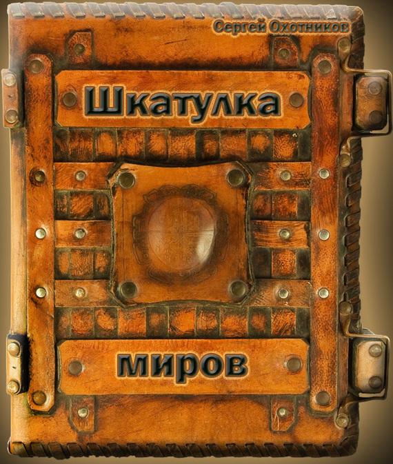 захватывающий сюжет в книге Сергей Охотников