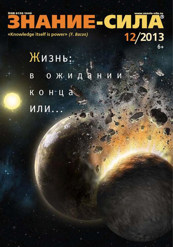 Отсутствует Журнал «Знание – сила» №12/2013 отсутствует журнал знание – сила 02 2014