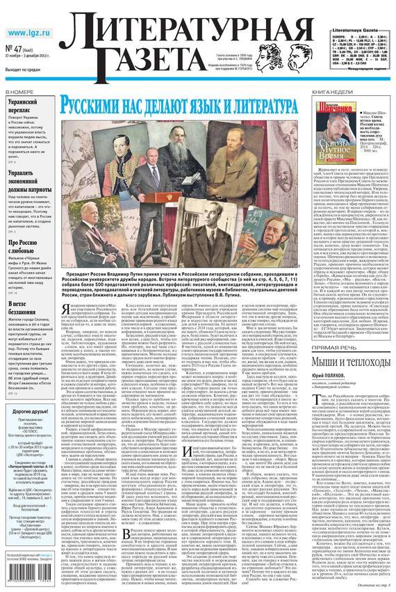 Литературная газета № 47 (6440) 2013