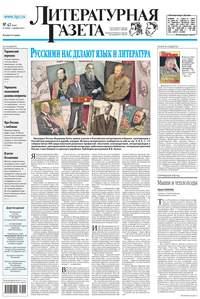 - Литературная газета №47 (6440) 2013