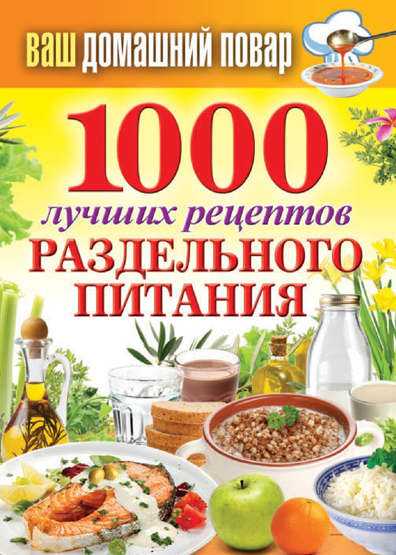 Отсутствует 1000 лучших рецептов раздельного питания 50 быстрых и простых рецептов вкусно и полезно от простого до изысканного