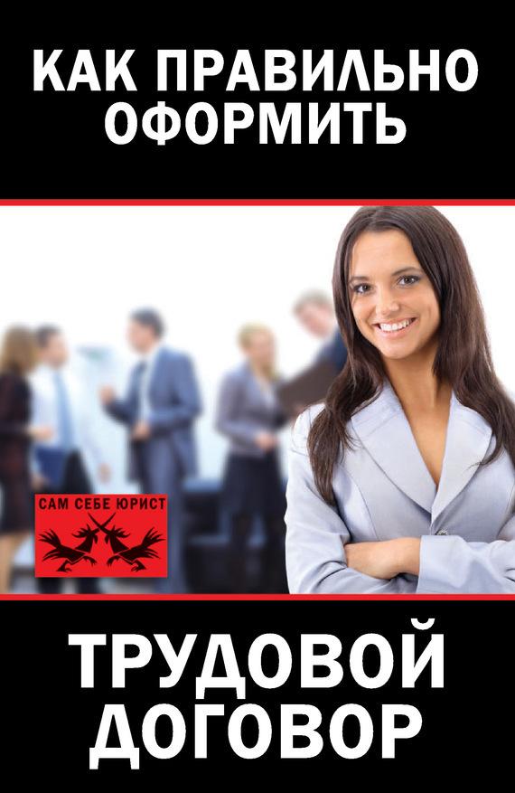 Мария Иванова Как правильно оформить трудовой договор э н бондаренко трудовой договор как основание возникновения правоотношения