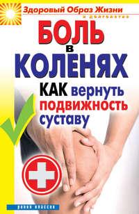 Зайцева, Ирина  - Боль в коленях. Как вернуть подвижность суставу