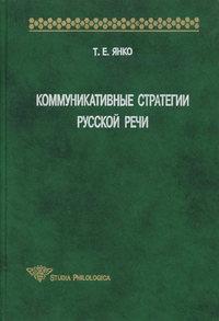 Янко, Т. Е.  - Коммуникативные стратегии русской речи