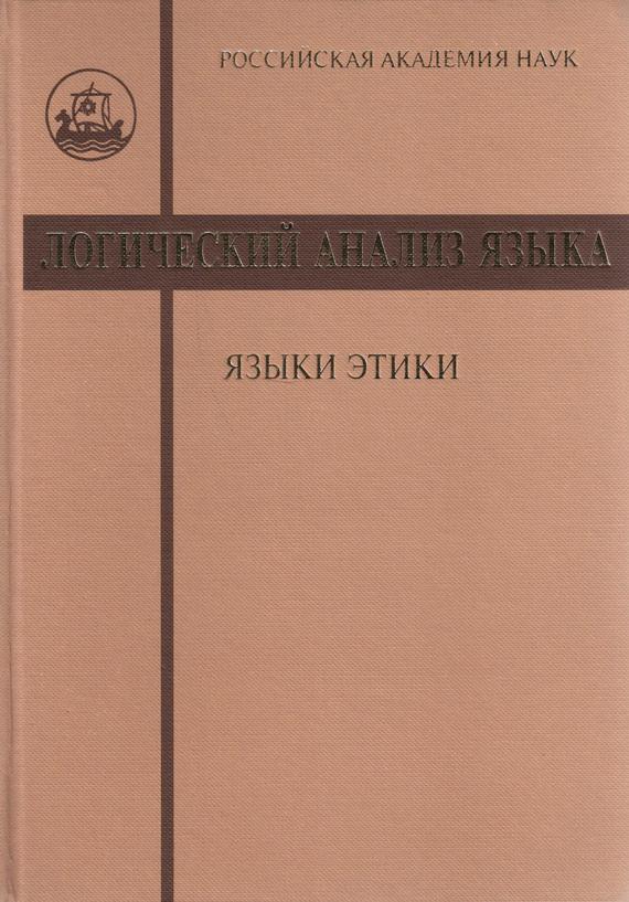 Сборник статей Логический анализ языка. Языки этики