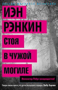 - Стоя в чужой могиле