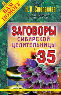 Степанова, Наталья Ивановна  - Заговоры сибирской целительницы. Выпуск 35