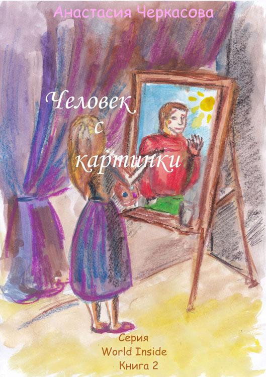 Человек с картинки (сборник)