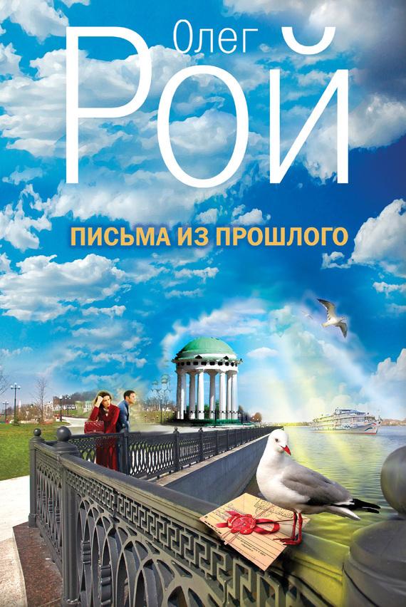 Обложка книги Письма из прошлого, автор Рой, Олег