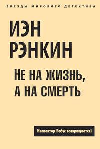 - Не на жизнь, а на смерть