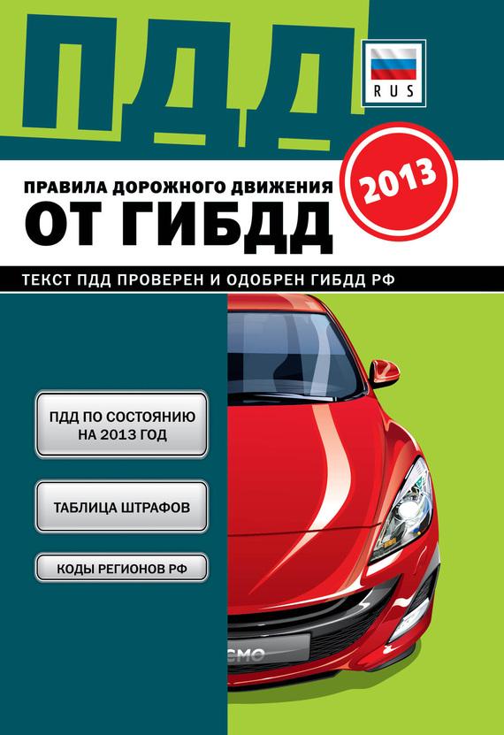 ПДД от ГИБДД РФ 2013