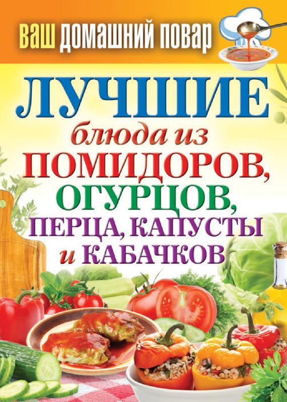 Сергей Кашин - Лучшие блюда из помидоров, огурцов, перца, капусты и кабачков