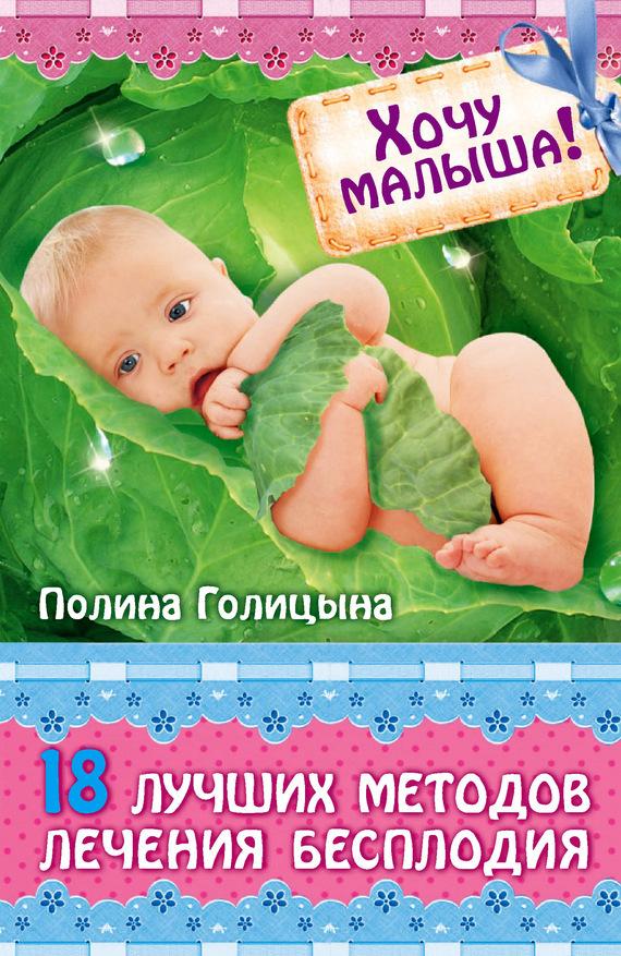 Полина Голицына Хочу малыша! 18 лучших методов лечения бесплодия диляра тасбулатова у кого в россии больше