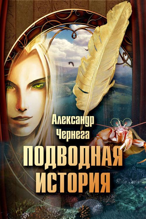 Подводная история