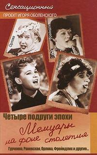 Оболенский, Игорь  - Четыре подруги эпохи. Мемуары на фоне столетия