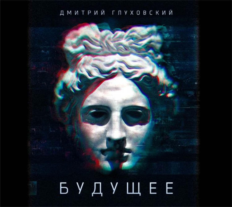 Дмитрий глуховский будущее скачать mp3