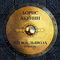Акунин, Борис  - Плевок дьявола (повесть)
