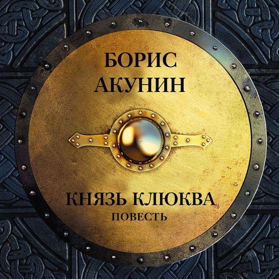 Борис Акунин Князь Клюква (повесть)