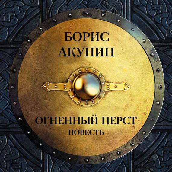Борис Акунин Огненный перст (повесть) лихачев д пер повесть временных лет