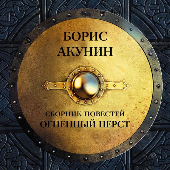 обложка электронной книги Огненный перст (сборник)
