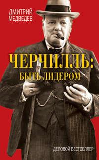 Медведев, Дмитрий Л.  - Черчилль: быть лидером