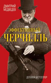 Медведев, Дмитрий Л.  - Эффективный Черчилль