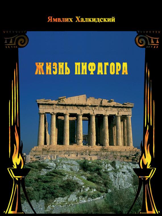 Ямвлих Халкидский Жизнь Пифагора ноктюрн пифагора