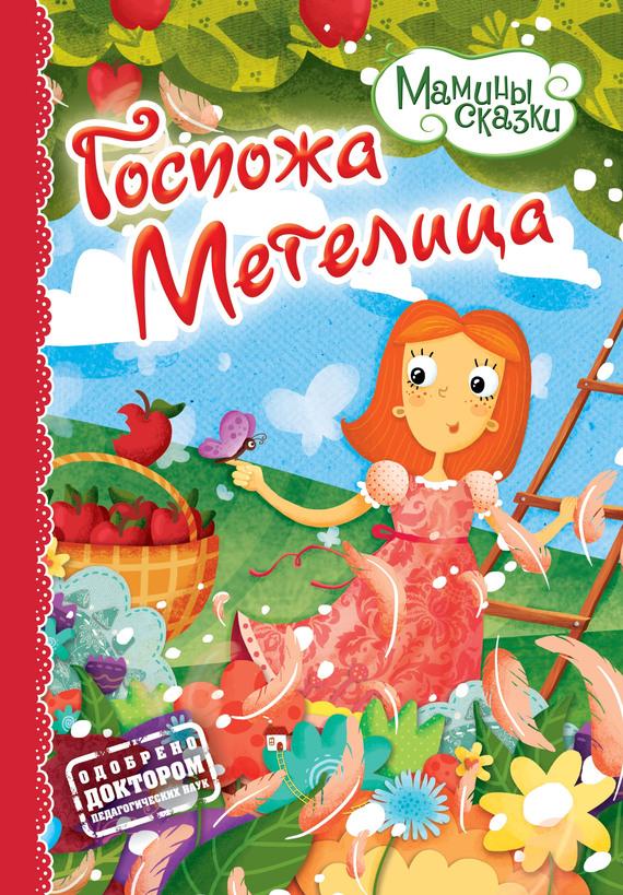 Отсутствует Госпожа метелица отсутствует кто вы госпожа чайковская к вопросу о судьбе царской дочери анастасии романовой