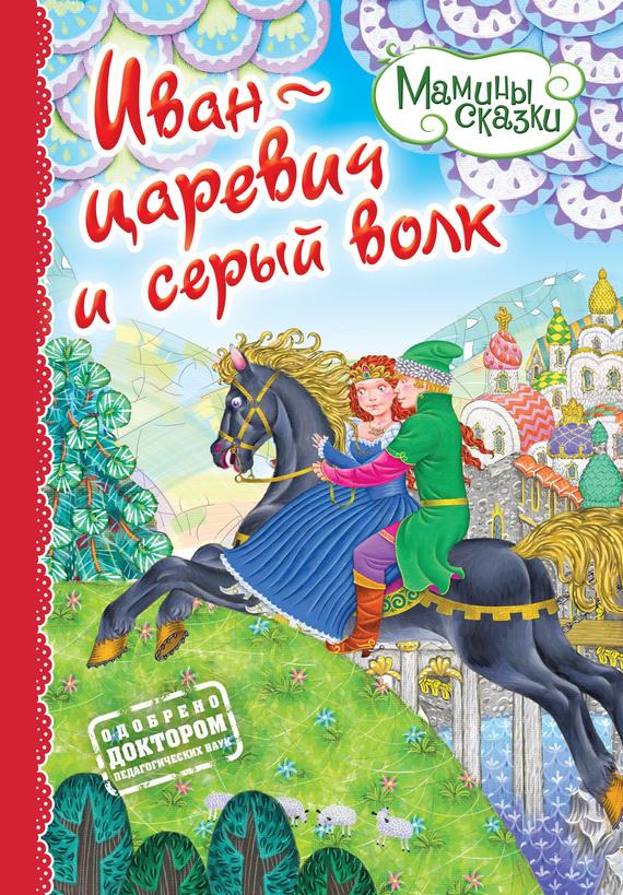 Отсутствует Иван-царевич и серый волк барахолка в москве отдам даром телевизор